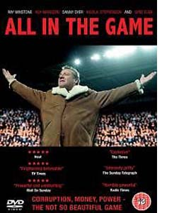 All in the Game (DVD)