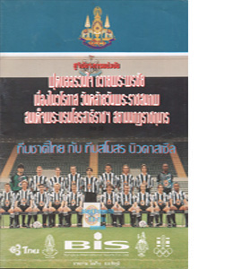 Thailand v Newcastle United 96/97 (Programme)